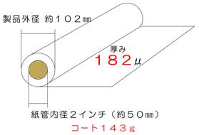 インクジェット用マットコート143g